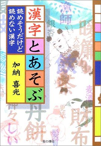 9784892943669: 漢字とあそぶ―読めそうだけど読めない漢字
