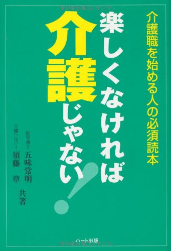 Tanoshikunakereba kaigo janai : Kaigoshoku o hajimeru: Tsuneaki Gomi; Akira