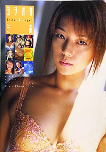 9784893084538: Yoshioka Miho Extra Photo Book inner Angel   Photography   ( Japanese Import )