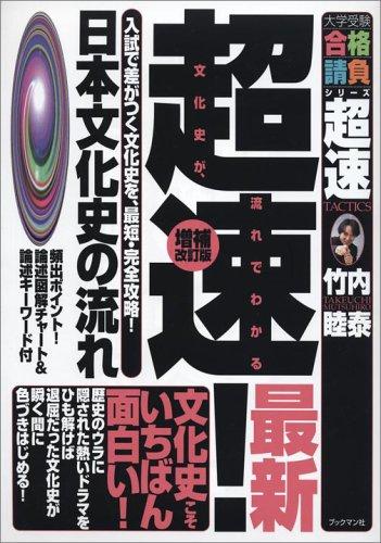 9784893086075: 超速!最新日本文化史の流れ―入試で差がつく文化史を、最短・完全攻略! (大学受験合格請負シリーズ―超速TACTICS)