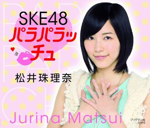 Ske48 Para-para-chu Jurina Matsui: Jurina Matsui