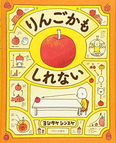 9784893095626: Ringo Kamo Shirenai (Japanese Edition)