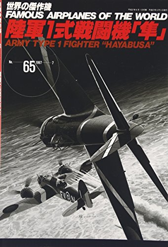 "Famous Airplanes of the World, No. 65: Nakajima Army Type 1 Fighter ""Hayabusa"" (Oscar): ..."