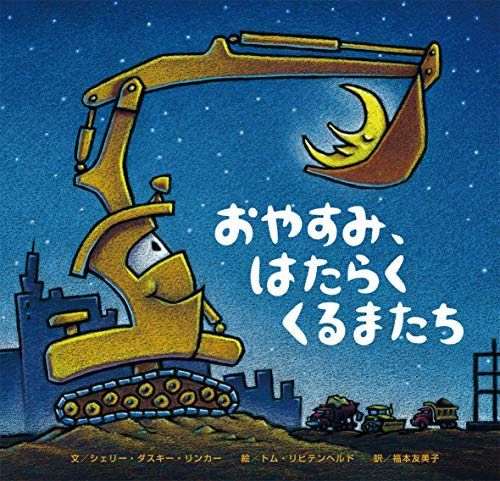 9784893257499: Goodnight, Goodnight, Construction Site (Japanese Edition)