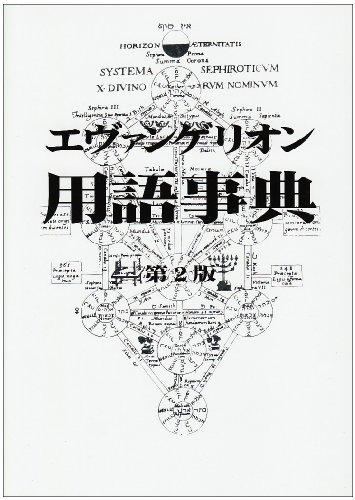 9784893503275: Evangelion Encyclopedia [Second Edition]