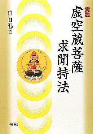 9784893506856: Jissen kokuzo bosatsu gumon jiho.