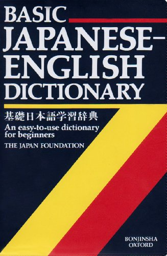 9784893580047: Basic Japanese - English Dictionary : An Easy-To-Use Dictionary for Beginners