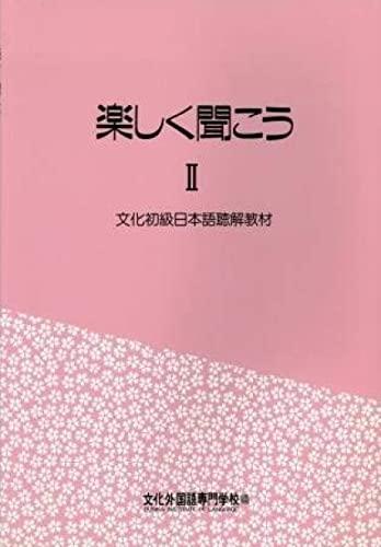 Intermediate Japanese: An Integrated Course: Mizutani, Nobuko