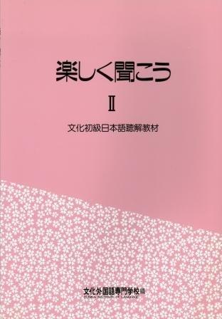 Intermediate Japanese an Integrated Cour: Nobuko Mizutani