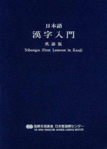 Nihongo: First Lessons in Kanji [Tankobon Hardcover]: Japan Foundation Japan