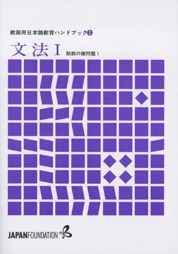 9784893580344: Bunpo (Kyoshiyo Nihongo kyoiku handobukku) (Japanese Edition)