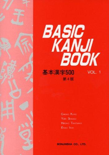 Basic Kanji Book, Vol. 1: Chieko Kano, Hiroko