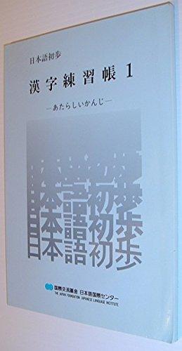 Nihongo Shono Kanji: The Japan Foundation