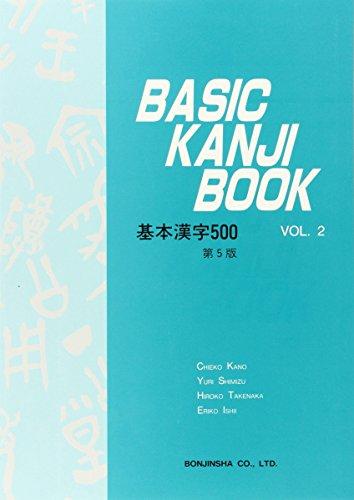 Basic Kanji Book, Vol. 2: Kano, Chieko; Shimizu,