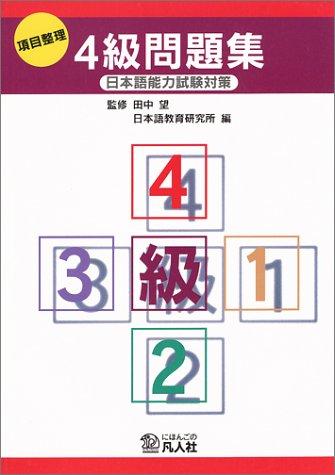 japanese language proficiency test - AbeBooks