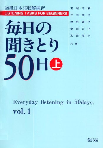 9784893583963: Listening Tasks for Beginners (Japanese edition) Every Day Listening in 50 Days Vol. 1
