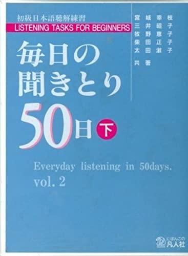 Miyage-Mainichi no kikitori 2 (cassetes)