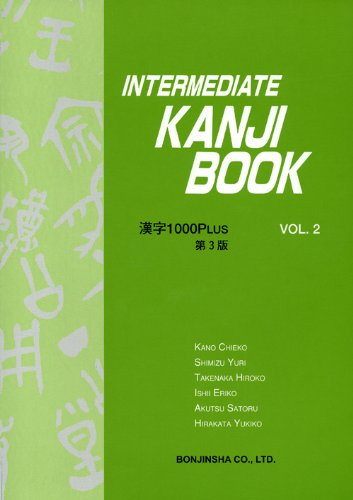 9784893584892: Intermediate Kanji Book Vol 2