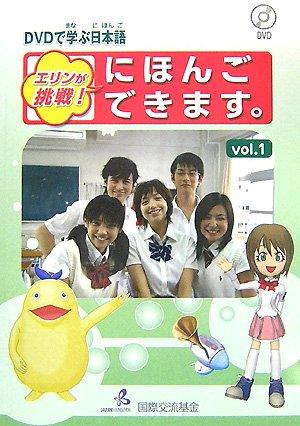 9784893586247: Erin's Challenge! I Can Speak Japanese Vol. 1 (Erin's Challenge, Volume 1)
