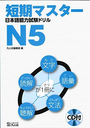 9784893587619: Tankimaster nihongonoryokushiken drill N5