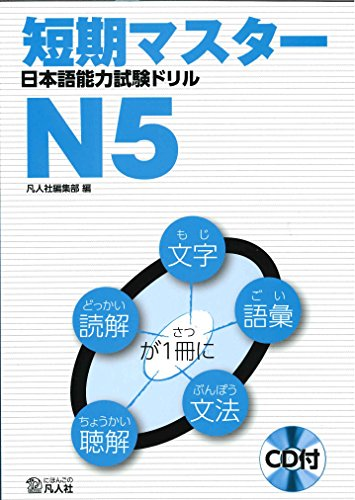 Nihongo Noryoku Shiken N5+CD: AA.VV.