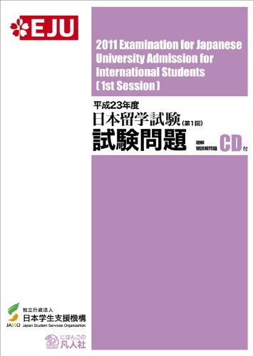 9784893588050: 2011 EJU Examination for Japanese University Admission for International Students [ist Session] Includes CD