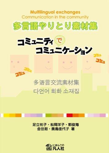 9784893588128: Community de Communication : Multilingual Exchanges Communication in the Community - Japanese Study Book