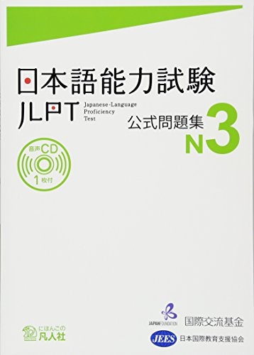 9784893588197: Jlpt N3 - N3 - Japanese Language Proficiency Test N4