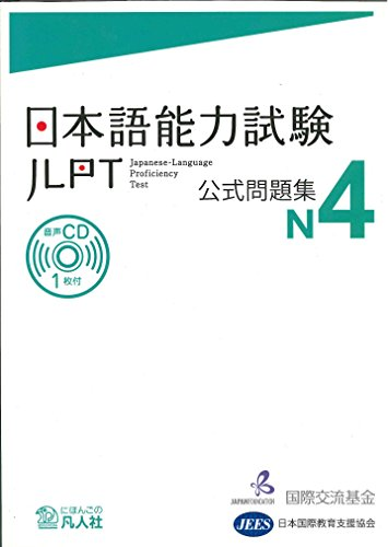 Jlpt N4 Japanese Lauguage Proficiency Test Official Book Trial Examination Questions: Japan ...