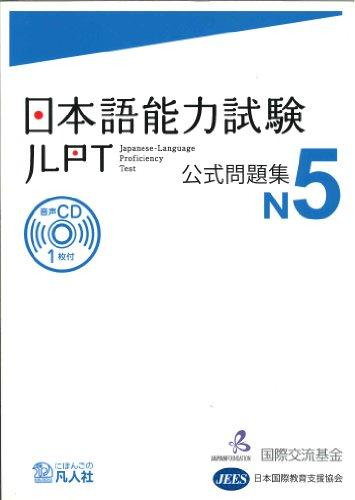 9784893588210: Jlpt N5 Japanese Lauguage Proficiency Test Official Book Trial Examination Questions