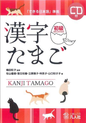 9784893588319: Kanji Tamago Shokyu w/ CD - Japanese Writing Study Book