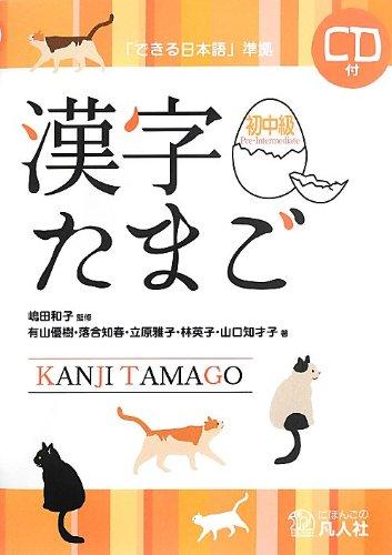 9784893588326: Kanji Tamago. Shochukyu + CD