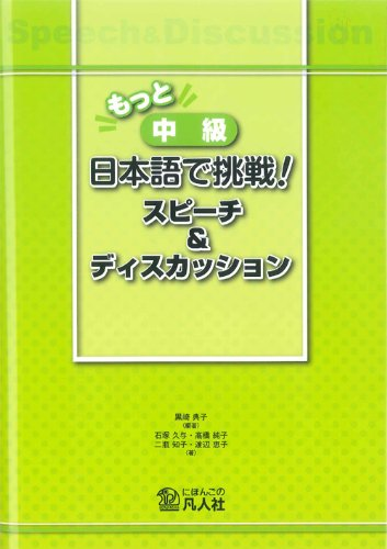 9784893588449: Moto Nihongo de Chosen! Speech & Discussion Intermediate Japanese