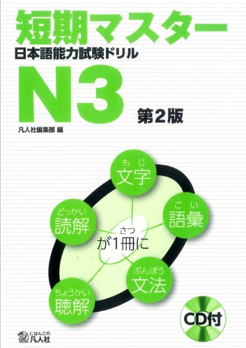 9784893588470: Tanki Master JLPT Japanese Language Proficiency Test Drill N3 (Second Edition) [Includes CD]
