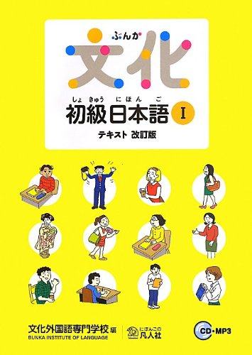 9784893588586: Culture Elementary Japanese I - Text Revision - Japanese Language Study Book [Includes CDs]