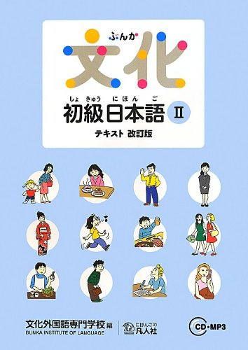 9784893588593: Culture Elementary Japanese II - Text Revision - Japanese Language Study Book [Includes CDs]