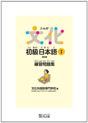 9784893588609: Bunka Shokyu Nihongo [Rev.] vol. 1 Workbook - Japanese Language Study Book