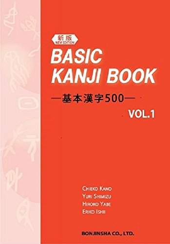 9784893588821: Basic Kanji book Vol.1 - New Edition (2015)