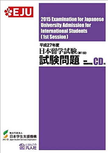 9784893588975: 平成27年度日本留学試験(第1回)試験問題