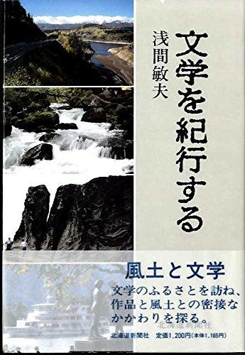 9784893635273: Bungaku o kikōsuru (Japanese Edition)