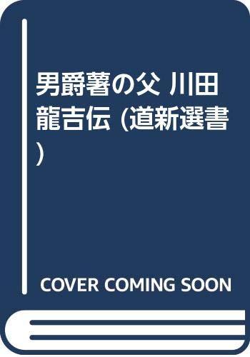 9784893639417: Kawada Ryōkichi den: Danshakuimo no chichi (Dōshin shensho) (Japanese Edition)