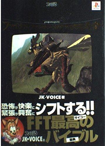 9784893667922: Final Fantasy Tactics Encyclopedia