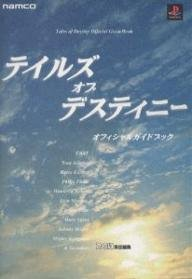 9784893669704: Tales of Destiny Official Guide Book (Japanese Import)