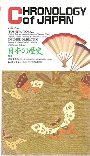 9784893770004: 日本の歴史