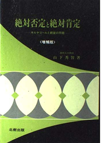 9784893842060: Zettai hitei to zettai kōtei: Kyerukegōru to Shinran no mondai (Japanese Edition)