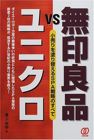 9784893867988: Mujirushi Ryōhin Tai Yunikuro: Kōri O Nurikaeru Esupīei Senryaku No Subete