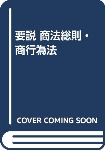 9784893950512: Yōsetsu Shōhō sōsoku, Shōkōihō (Japanese Edition)