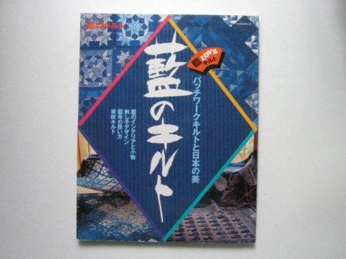 9784893968456: 藍のキルト―パッチワークキルトと日本の美 (レッスンシリーズ)