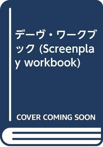 9784894072183: デーヴ・ワークブック (Screenplay workbook)