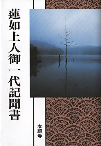 Rennyo Shonin goichidaiki kikigaki (Jodo Shinshu seiten): Rennyo
